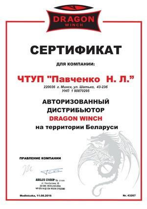 сертификат купить лебедку в минске